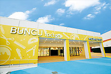 Bungu_factory